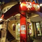 沖縄【国際通りの居酒屋『飛梅』は安い?子連れにおすすめか辛口評価!】
