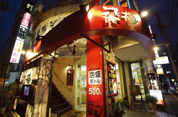 沖縄 国際通り 居酒屋 安い 飛梅