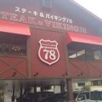 那覇市小禄【ステーキバイキング78】ランチでビールは飲めません!