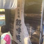 海鮮居酒屋『鰓呼吸那覇久茂地店』の口コミレビューをしてきましたよー!