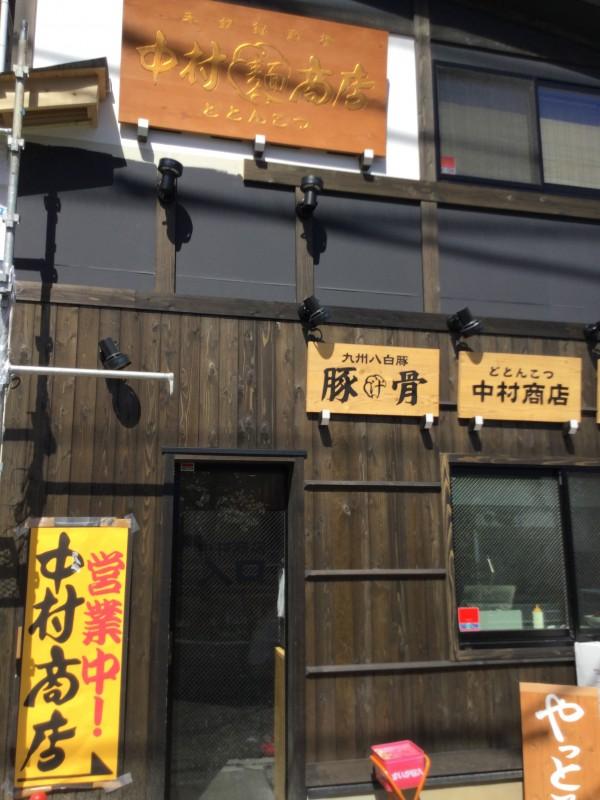 どとんこつ中村商店 大垣 ラーメン