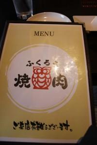 沖縄県の小禄(おろく)に新しく出来た焼肉ふくろう。 小禄には多くの焼肉屋がありますがふくろうの営業時間やメニューを調べるために 調査に行って参りました―!2016年3月オープンですが気になるランチ情報も聞いてきましたよー!
