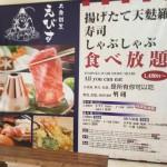 国際通りの食べ放題【えびすの口コミ!日本人は行かないほうがイイ!】