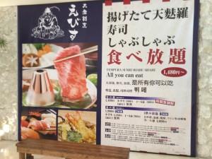 えびす 国際通り 食べ放題 口コミ バイキング 牧志